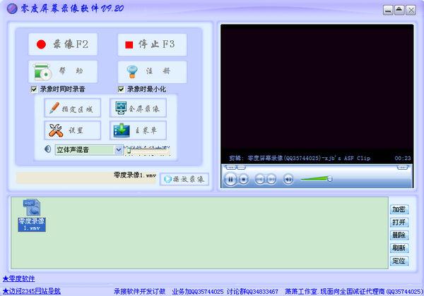 零度屏幕录像软件截图