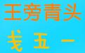 98五笔字典段首LOGO