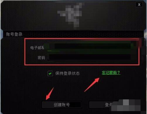 Razer雷蛇键盘驱动截图