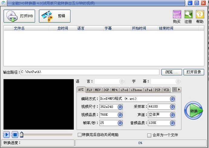 易杰全能DVD转换器