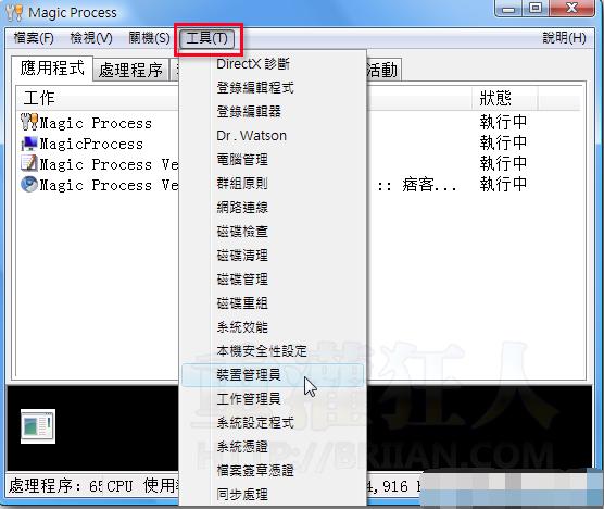 进程管理工具MagicProcess截图