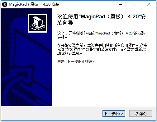 MagicPad(触控板禁用软件)截图