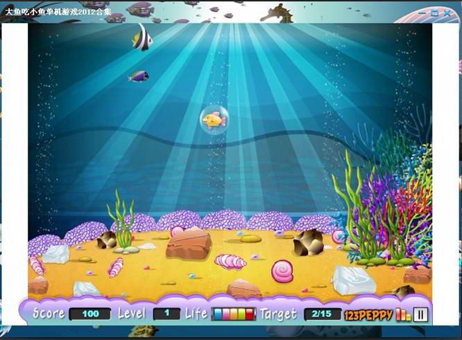 大鱼吃小鱼单机游戏合集截图