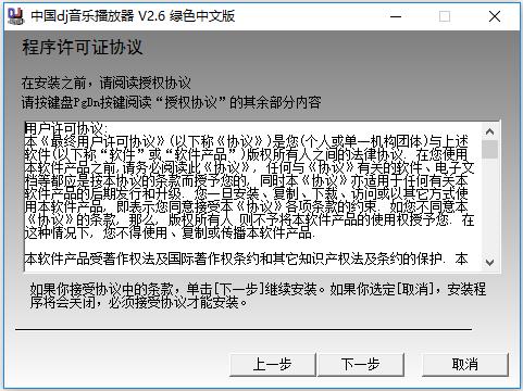 中国dj播放器截图