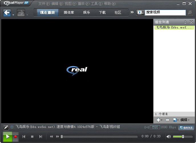 RealPlayer截图