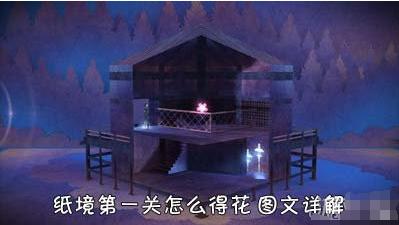 纸境Tengami截图