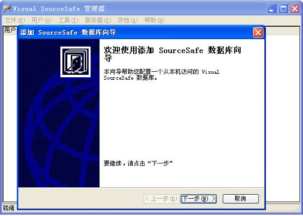 Microsoft Visual SourceSafe 2005(VSS2005)截图