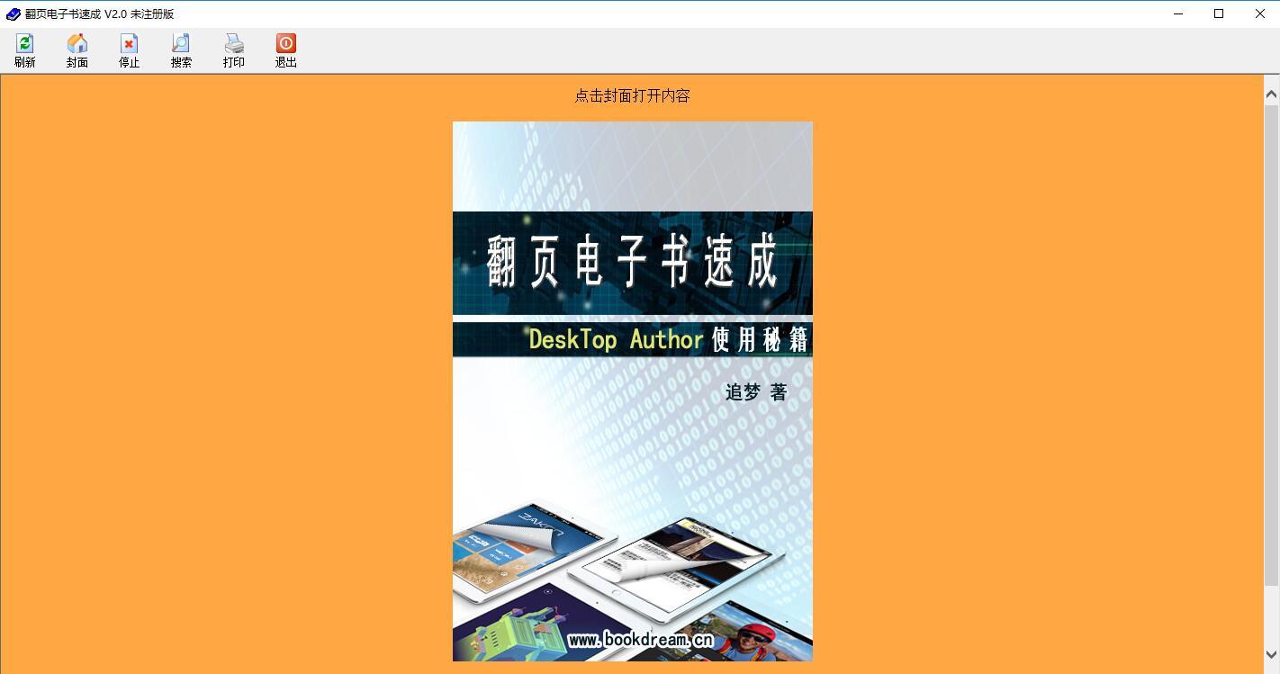 DeskTopAuthor电子书制作