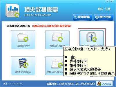 顶级数据恢复软件截图