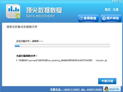 頂級數據恢復軟件