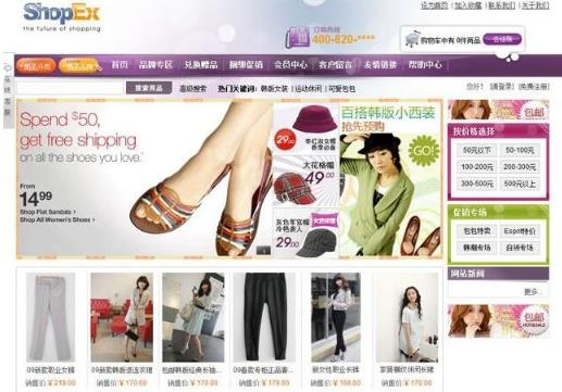 ShopEx网店系统截图