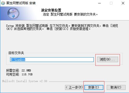 聚生网管局域网管理软件截图