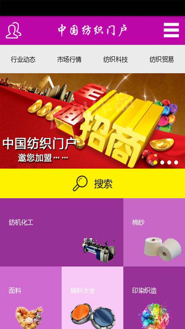 CN.FZ(中国纺织门户)截图
