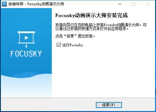 Focusky动画演示大师