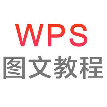 WPS辦公軟件教程