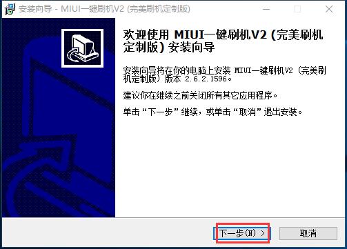 小米miui一键刷机截图