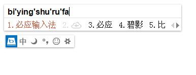 必应Bing输入法截图
