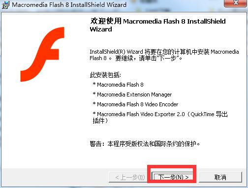 Macromedia Flash截图