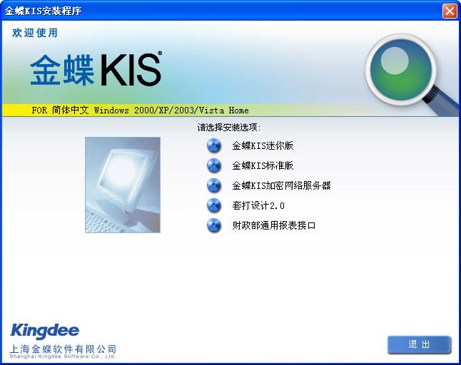 金蝶KIS标准版截图