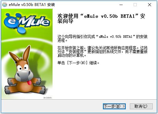 eMule(电骡)截图