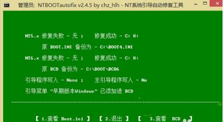 NTBOOTautofix(多系统引导修复工具)