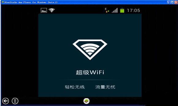超级wifi电脑版截图