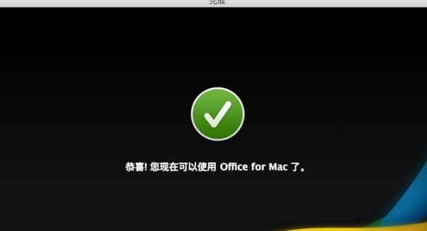 Microsoft Office 2011截图