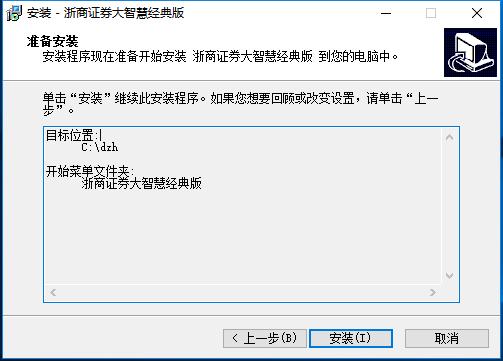 浙商证券大智慧截图