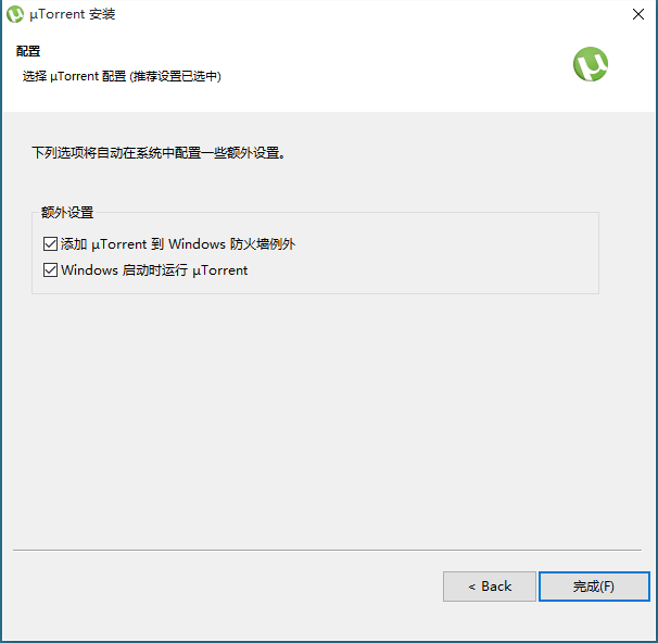 µTorrent截图