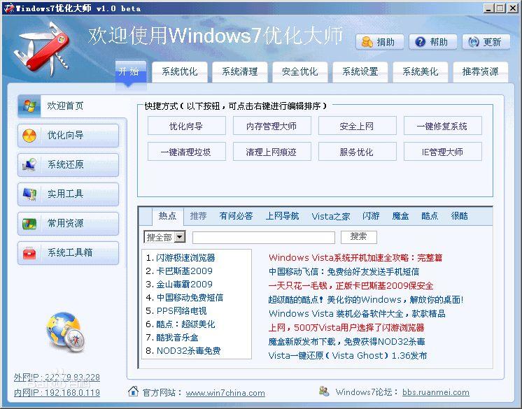 Win7优化大师截图
