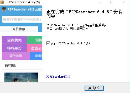 p2psearcher种子搜索神器截图