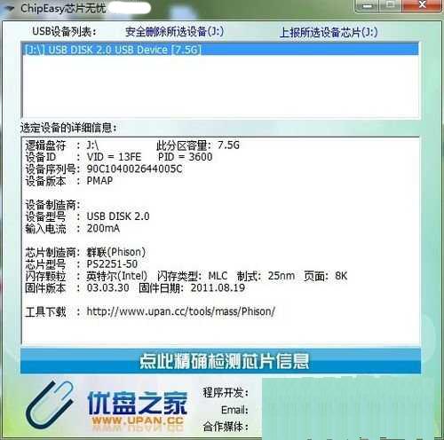 ChipEasy芯片无忧(u盘检测工具)截图