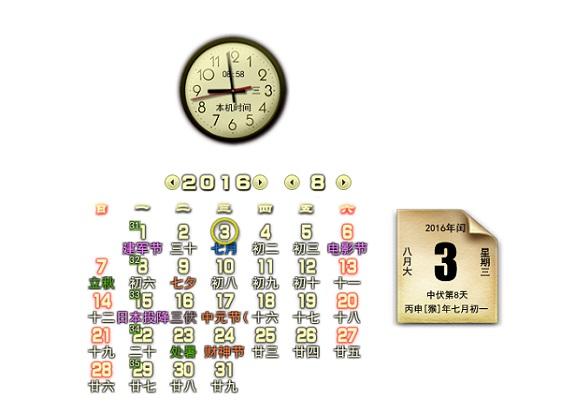 飞雪桌面日历截图