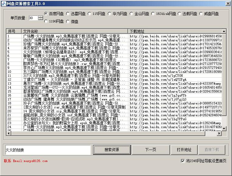 网盘资源搜索器截图
