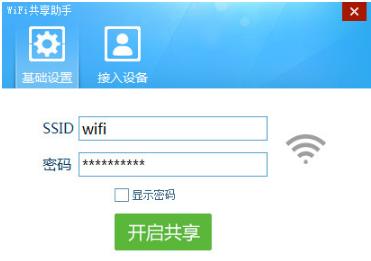 WiFi共享助手截图