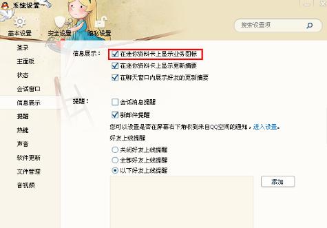 QQ2013截图