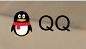 QQ号码申请器段首LOGO