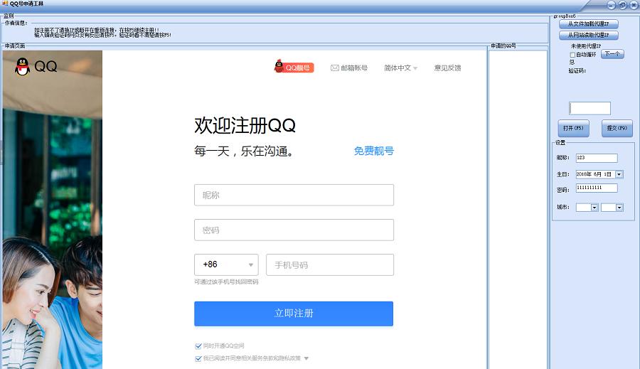 QQ号码申请器截图