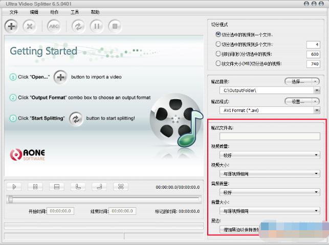 Ultra Video Splitter截图
