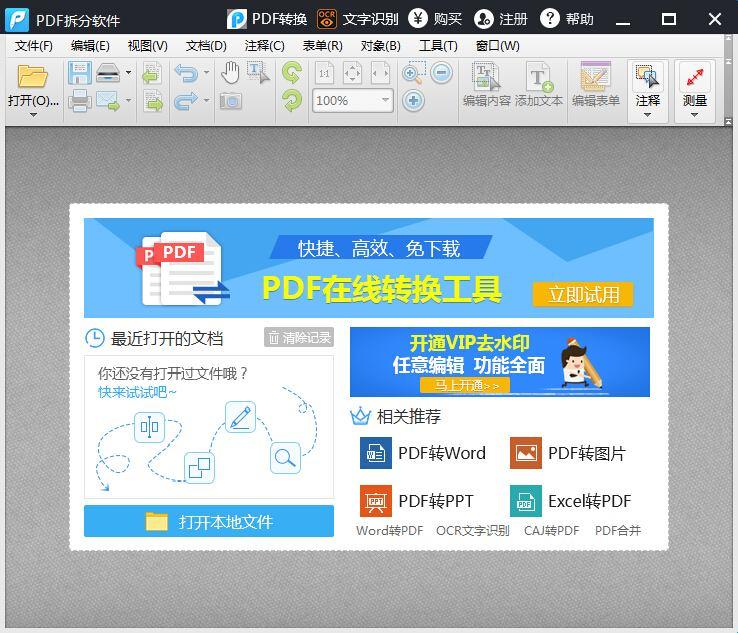 PDF拆分软件截图