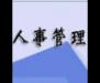 人事管理系统段首LOGO