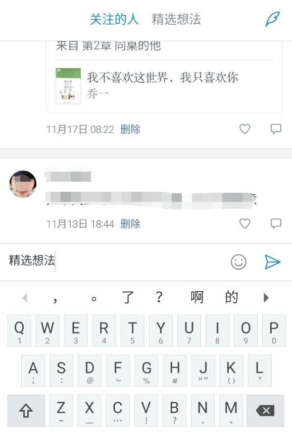 微信读书截图