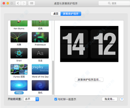 Fliqlo For Mac截图