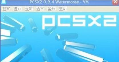 PCSX2模拟器截图