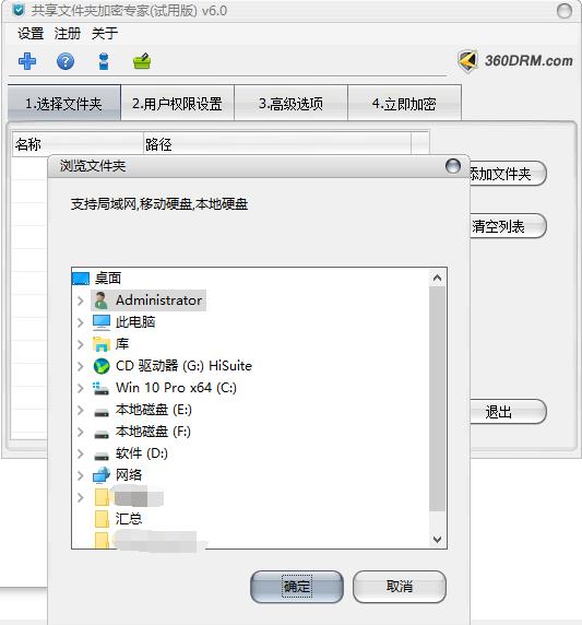 局域网共享文件夹加密专家