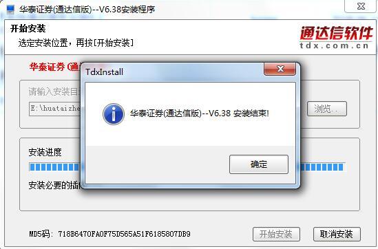 华泰证券网上交易系统通达信截图