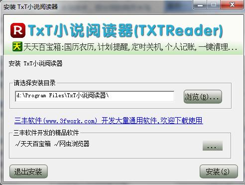 TxT小说阅读器