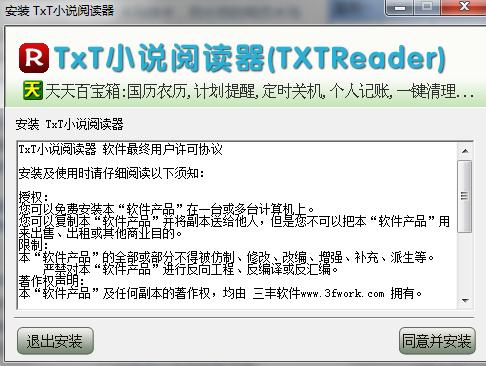 TxT小說閱讀器