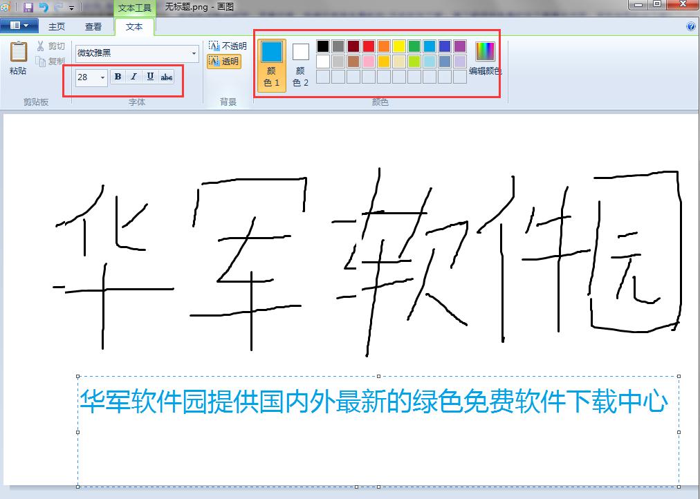 win7自带画图工具(mspaint.exe)截图