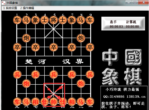 中国象棋大师截图